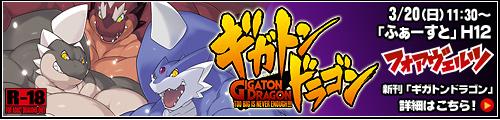 新刊『ギガトンドラゴン』詳細はこちら!